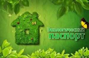 Эколгический паспорт