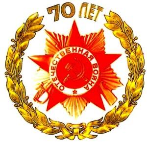 Эмблема 70 лет