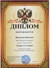 Грамота Мой Есенин