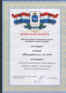 gramoty-013