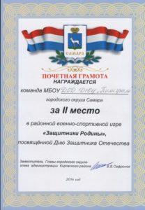 gramoty-025