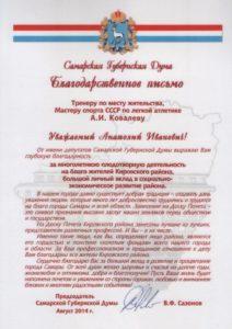 gramoty-072