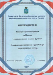 gramoty-078