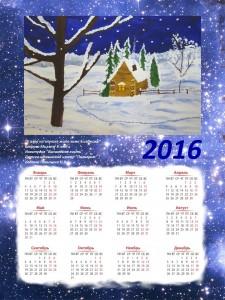 КалендарьЕгорова