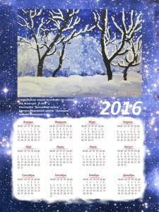 КалендарьЭль