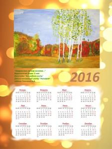 КалендарьФерапонтова