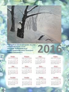 КалендарьГерасимова