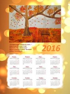 КалендарьХаритонова