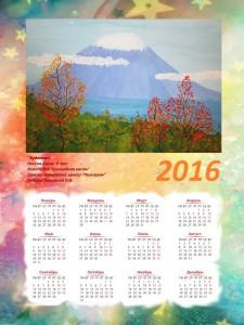 КалендарьКислов