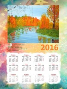 КалендарьКосачева