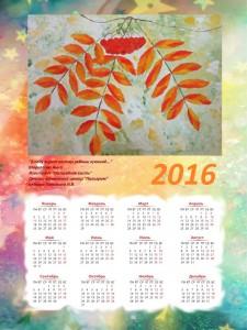КалендарьМаркелова