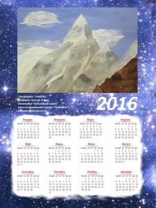 КалендарьМищенко
