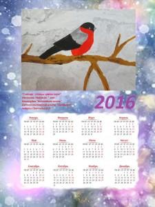 КалендарьНенашеваН