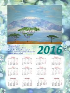 КалендарьНикольская