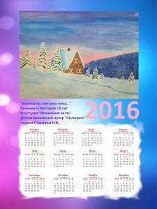КалендарьПичинкина