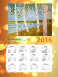 КалендарьПивоварова