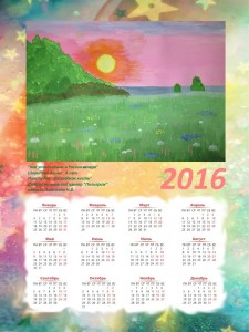 КалендарьШарипова