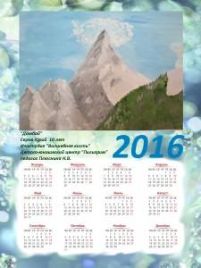 КалендарьСеров