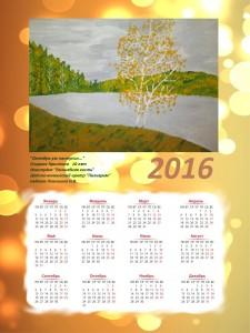 КалендарьСпиринаК