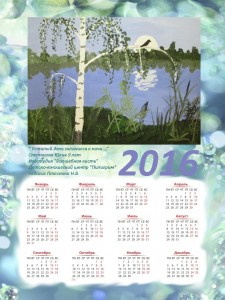 КалендарьСтепанова