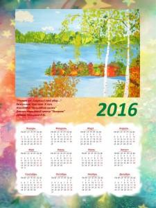КалендарьВечкинзова
