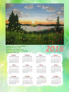 КалендарьЯковлева