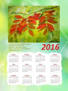 КалендарьЗацепина