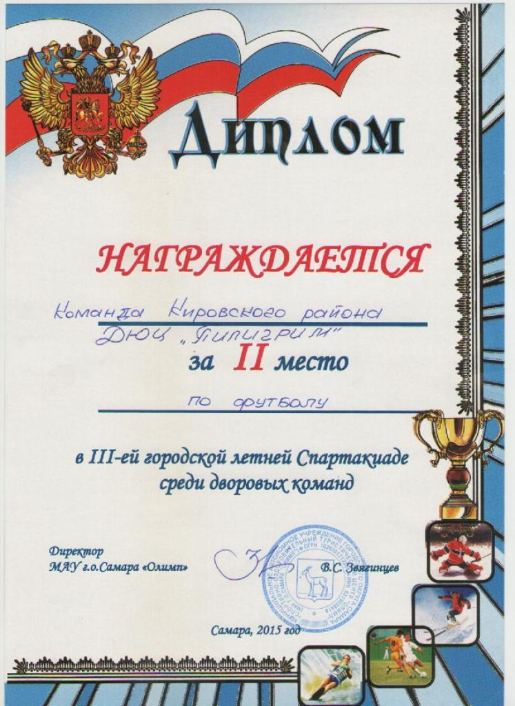 kovalev-2