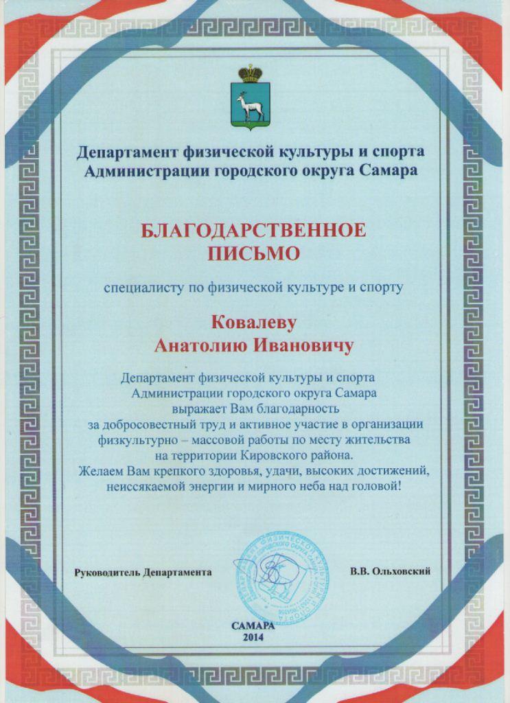 kovalev-gramota