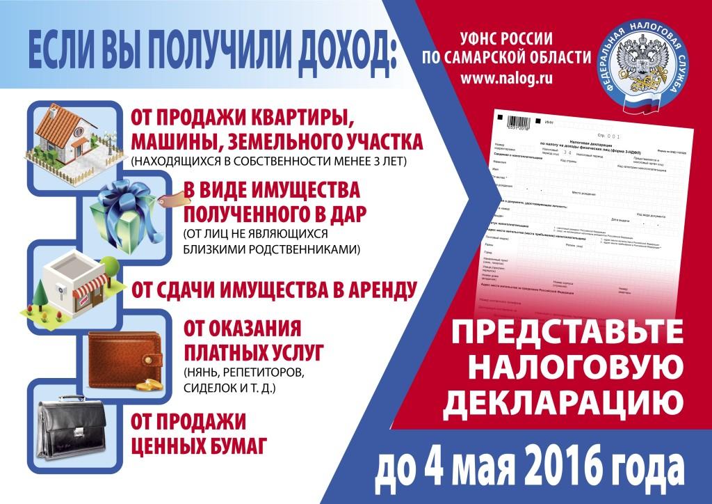 Налоговая 01 А4
