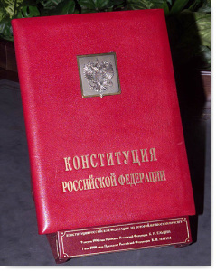 Red_copy_of_the_Russian_constitution