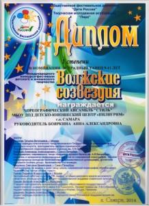Волжские созвездия 2014 - 0002 (2)
