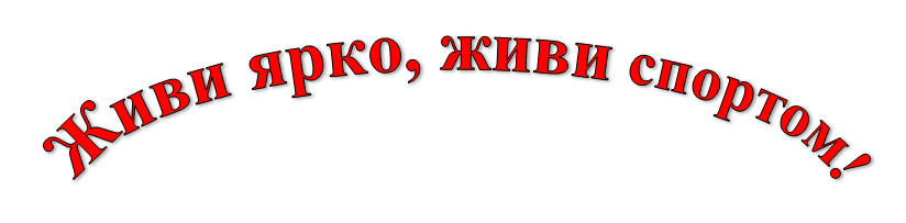 zhivi-yarko-zhivi-sportom