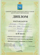 Журавлев 1
