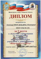 Журавлев обл мини-футбол 001
