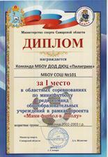 Журавлев обл мини-футбол