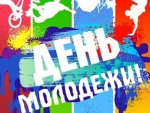 den_molodezhi