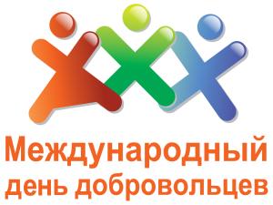 междунар день добровольцев