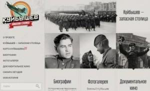 сайт куйбышев